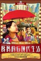 Yi Ma De Hou Xian Dai Sheng Huo
