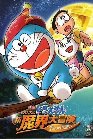 Eiga Doraemon: Shin. Nobita no Uchu Kaitakushi