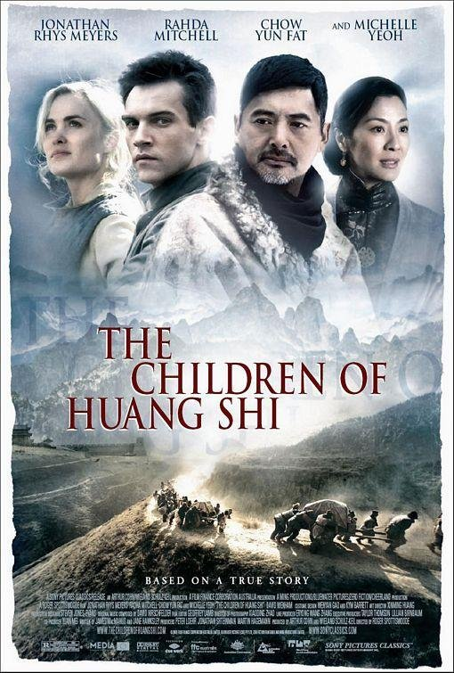 Children of Huang Shi